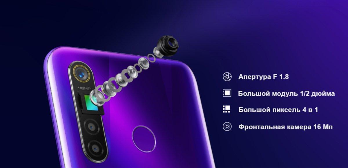Смартфон Realme 5Pro 2