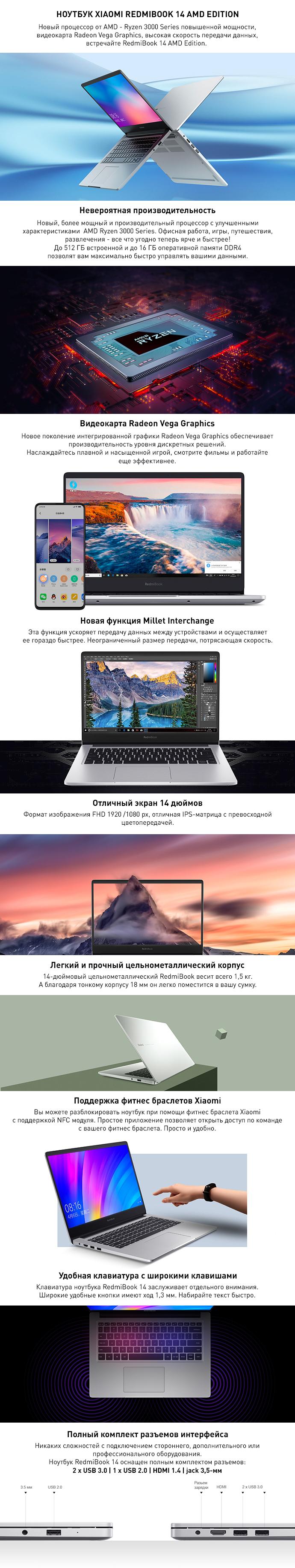 Ноутбук Xiaomi RedmiBook 14 2019 Ruilong Edition R5/8G/512G PCle Silver JYU4205CN 1