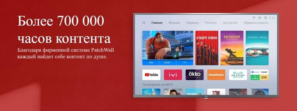 Телевизор Xiaomi 43` Mi TV 4S (L43M5-5ARU) 7
