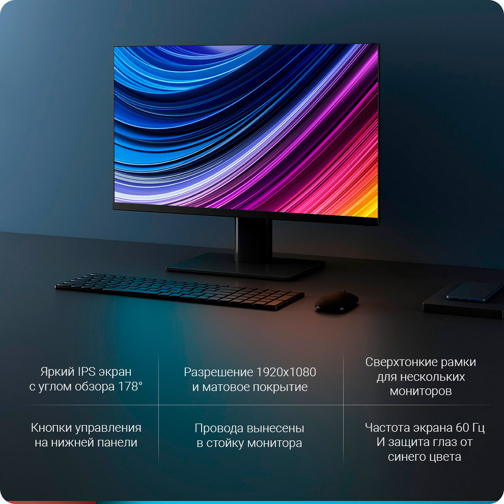 Монитор Xiaomi Mi Display 1A 23.8