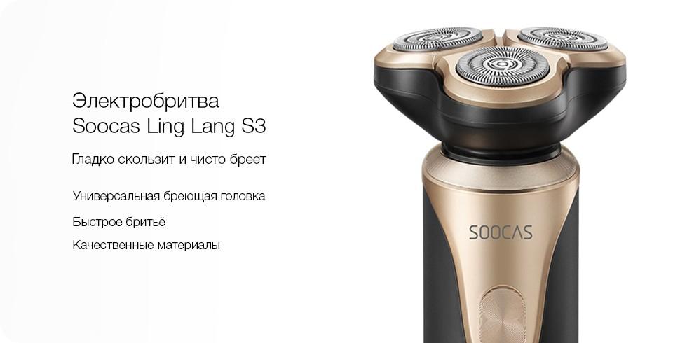 Электробритва Soocas Ling Lang S3 (золотой)